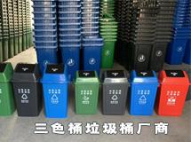 三色桶垃圾桶厂商