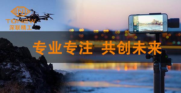 深圳深联精工五金科技有限公司