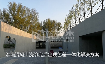 淮南混凝土浇筑完后出现色差一体化解决方案