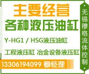 主管产品:HSG液压油缸    Y-HG1液压油缸,HSG工程液压缸、Y-HG1冶金设备液压缸,