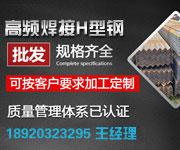 高频焊接H型钢,高频焊接,钢结构加工,埋弧焊H型钢,H型钢,打孔 - 天津万方建工轻钢有限公司